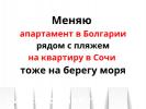 Квартира на море в Болгарии обменяю на квартиру в России Сочи - 25.06.20