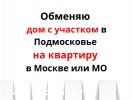 Меняю дом на квартиру Московская область на Москву - 13.06.20