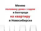 Иногородний обмен жилой недвижимости Белгород на Новосибирск - 17.06.20