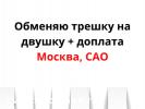 Меняю 3к квартиру на меньшую с доплатой в САО г.Москва - 11.06.20